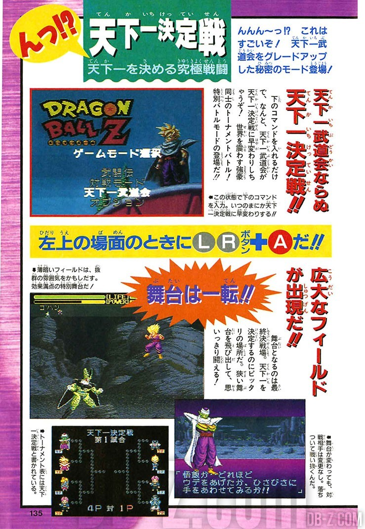 Dragon Ball Super Butoden 2 Guide 3