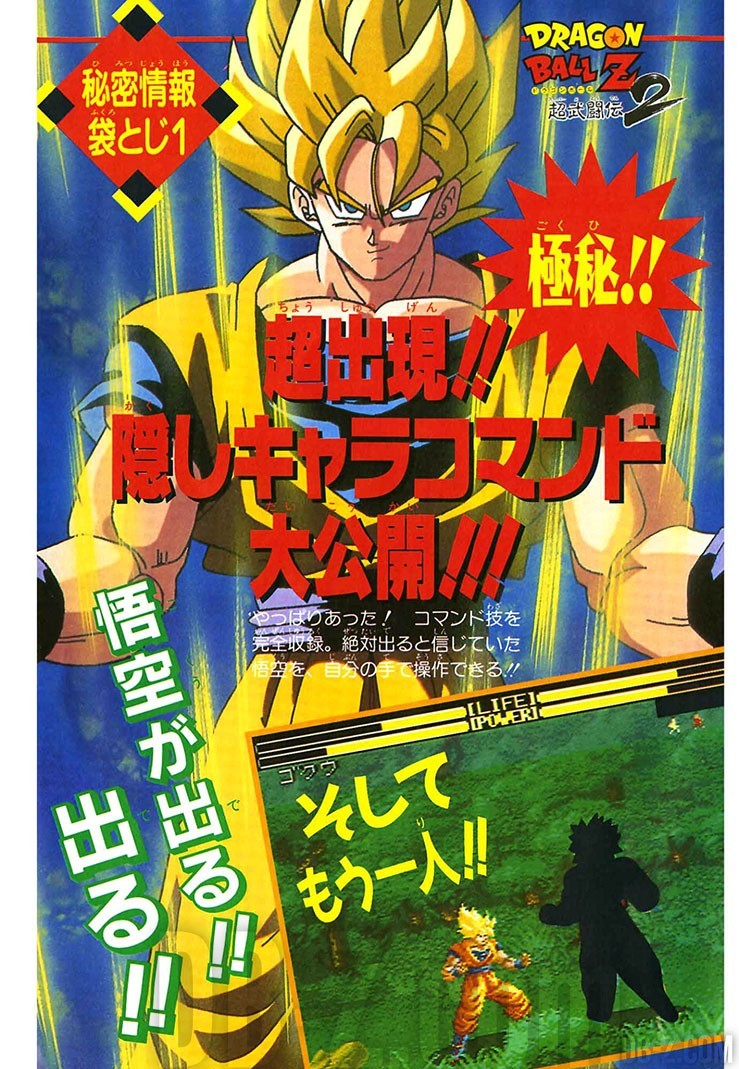 Dragon Ball Super Butoden 2 Guide 4
