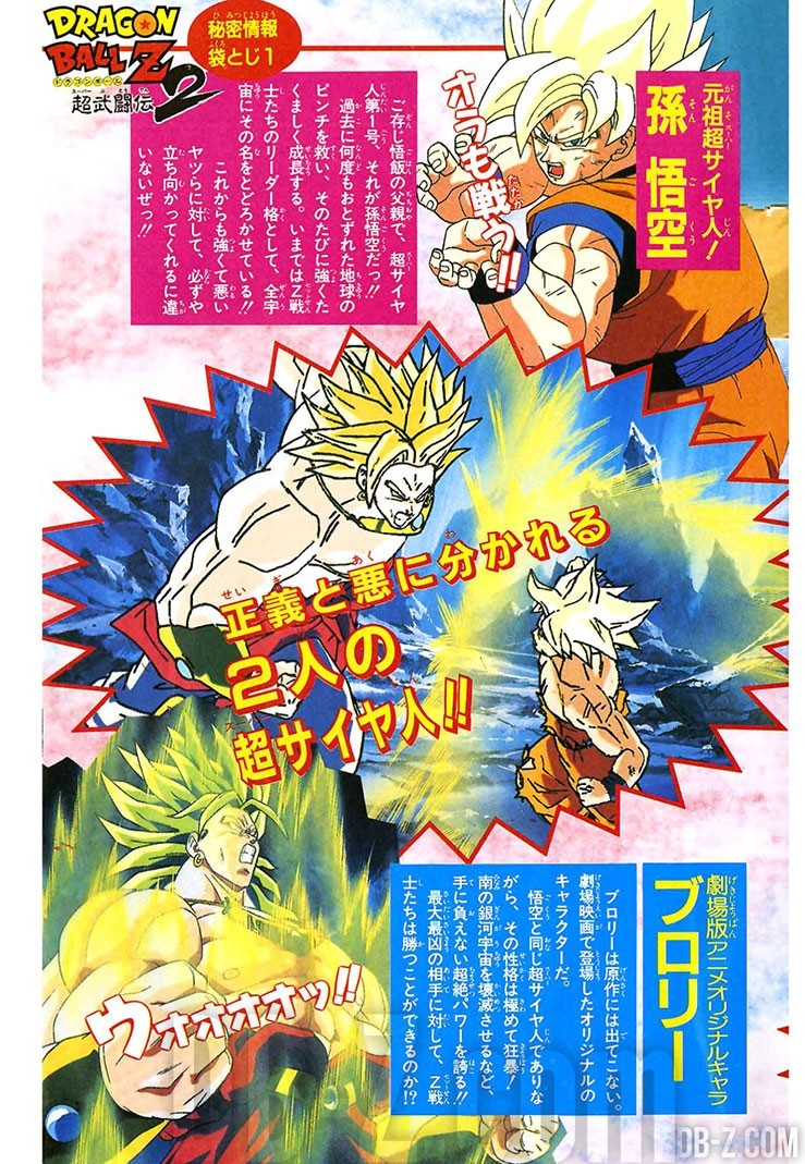 Dragon Ball Super Butoden 2 Guide 5