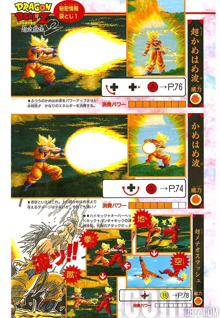 Dragon Ball Super Butoden 2 Guide 7
