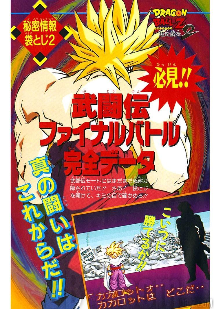 Dragon Ball Super Butoden 2 Guide 9
