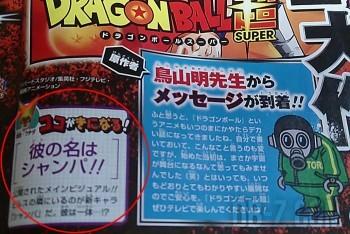 Dragon Ball Super Champa