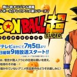 Dragon Ball Super : Logo officiel