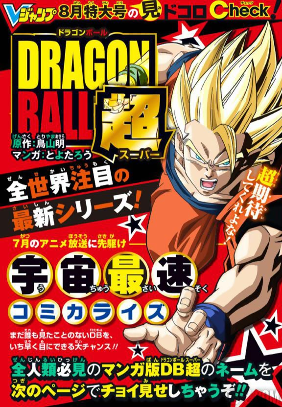 Dragon-Ball-Super-image-Goku-123