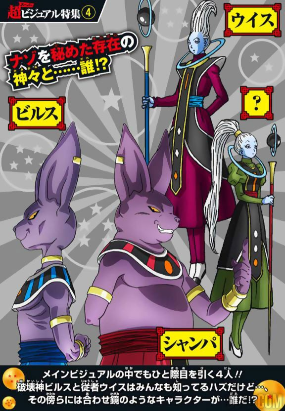 Dragon-Ball-Super-image-beerus-whis-gods