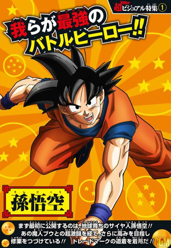 Dragon-Ball-Super-image-goku-265