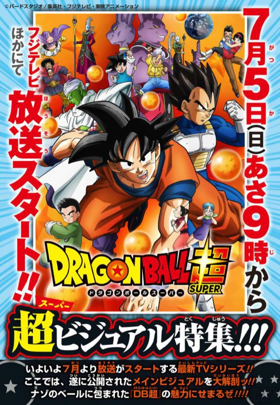 Dragon-Ball-Super-image-promo