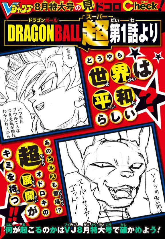 Dragon-Ball-Super-image-sketch