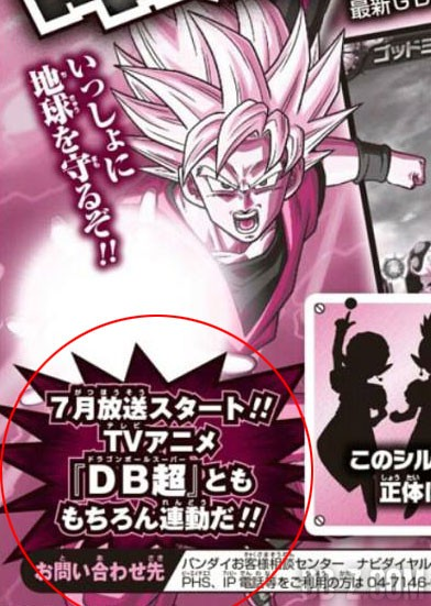 Dragon Ball Super - Promo
