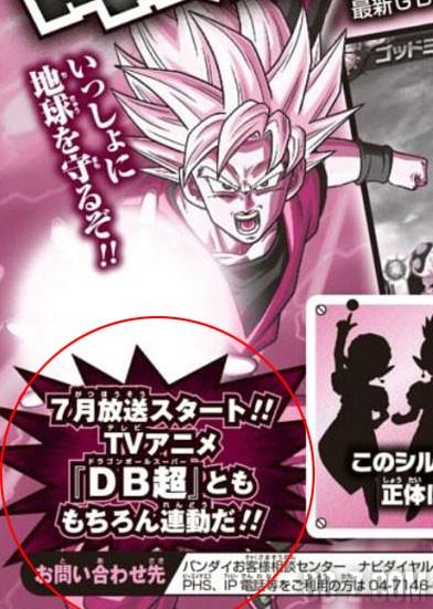 Dragon Ball Super - Promo