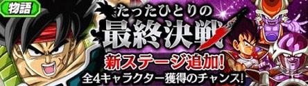 Dragon Ball Z Dokkan Battle Bardock Chilled Freezer Vegeta