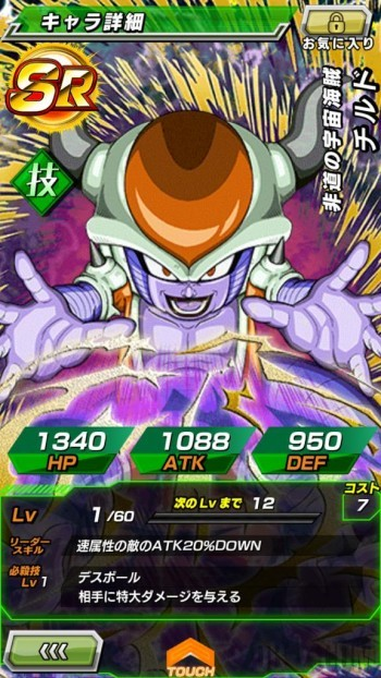 Dragon Ball Z Dokkan Battle - Chilled