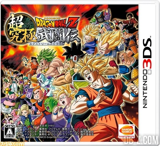 Dragon Ball Z Extreme Butoden Cover