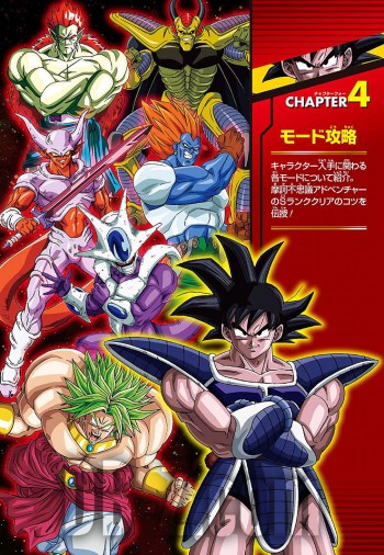 Dragon Ball Z Extreme Butoden Limit Break Battle Guide