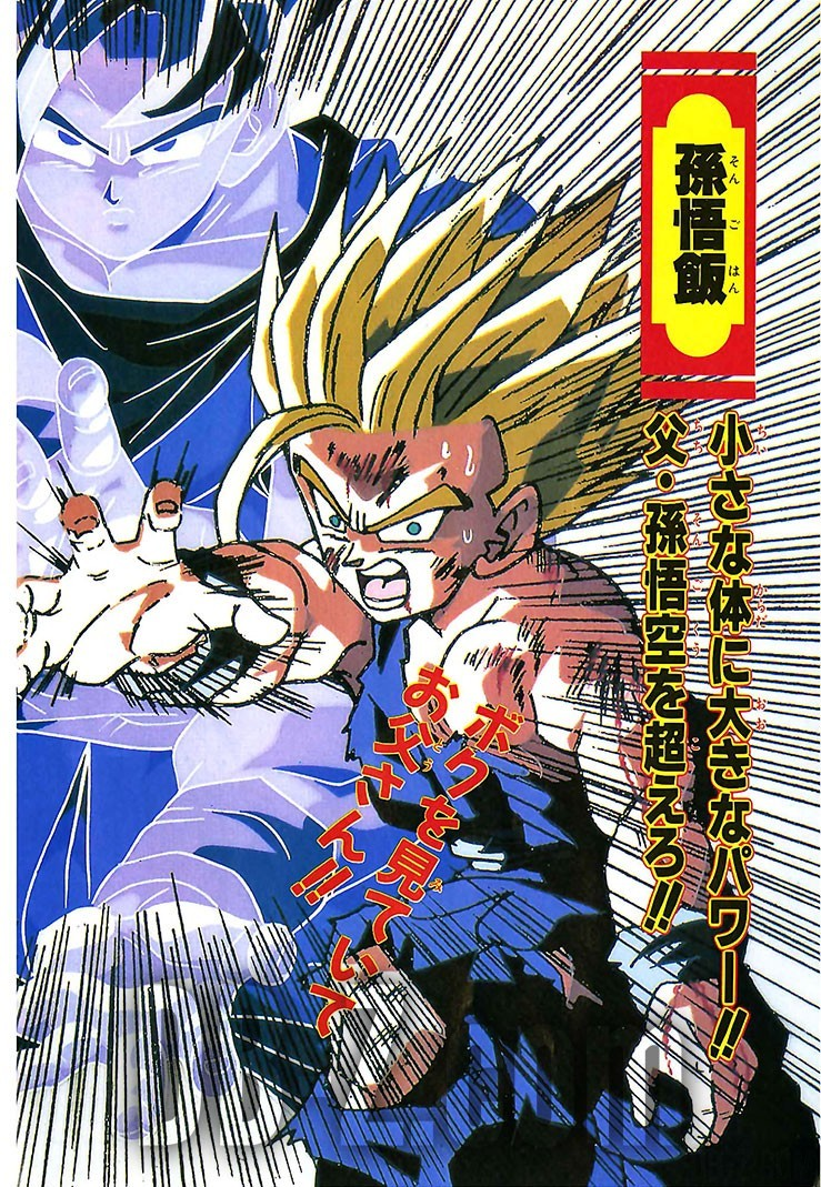 Dragon Ball Z Super Butoden 2 12