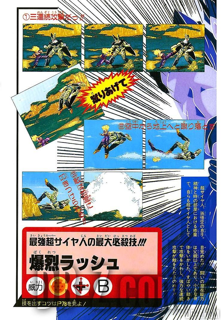 Dragon Ball Z Super Butoden 2 13
