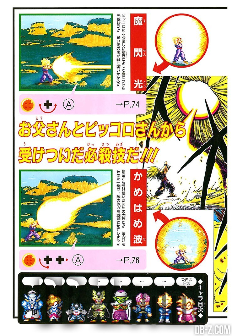 Dragon Ball Z Super Butoden 2 15