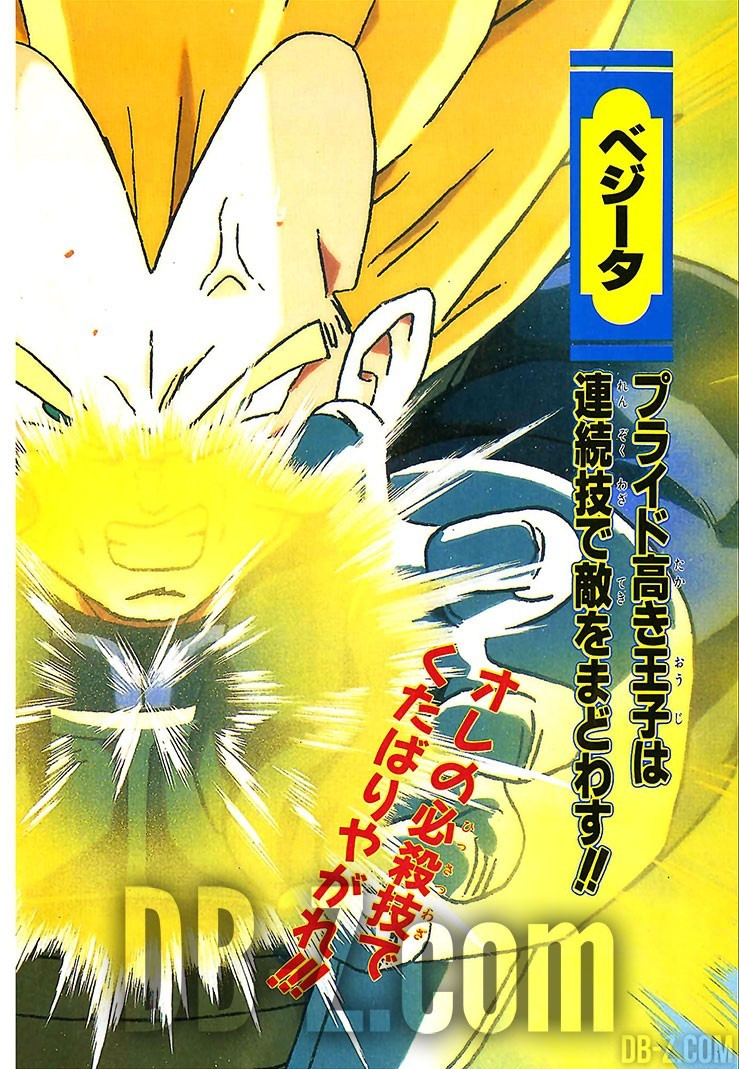 Dragon Ball Z Super Butoden 2 16
