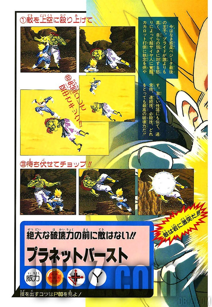Dragon Ball Z Super Butoden 2 17
