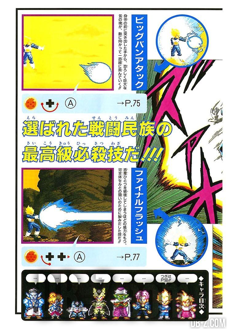 Dragon Ball Z Super Butoden 2 19