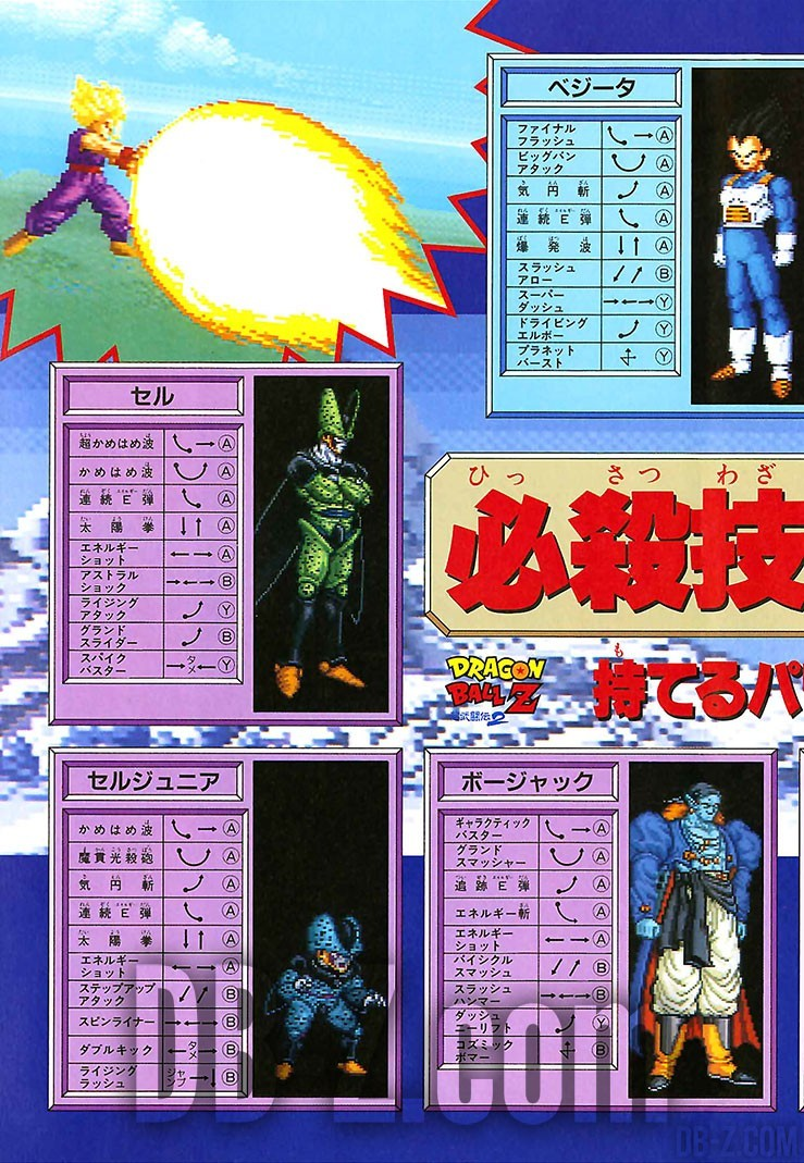 Dragon Ball Z Super Butoden 2 4