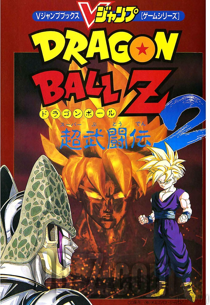 Dragon Ball Z Super Butoden 2 5