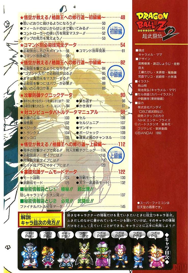 Dragon Ball Z Super Butoden 2 6