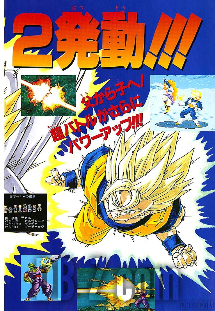 Dragon Ball Z Super Butoden 2 8