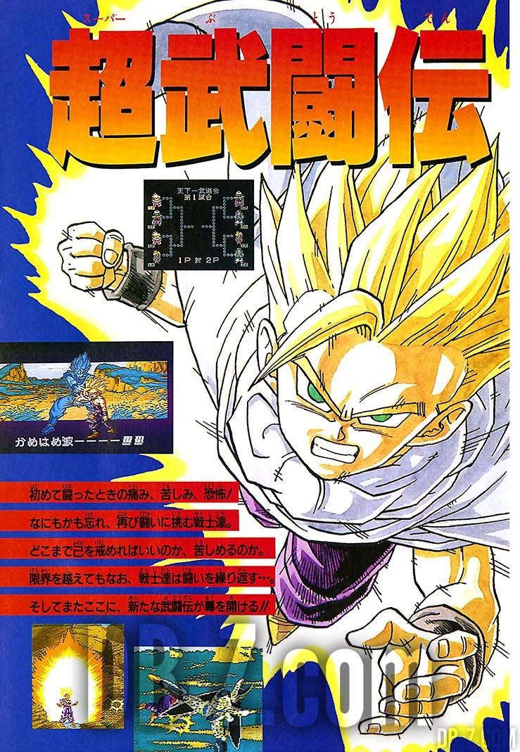 Dragon Ball Z Super Butoden 2 9