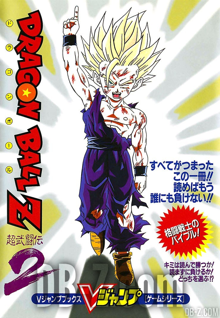 Dragon Ball Z Super Butoden 2 cover