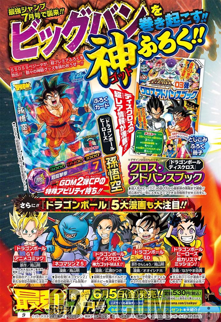 Saikyo-Jump-Juillet-2015-Dragon-Ball