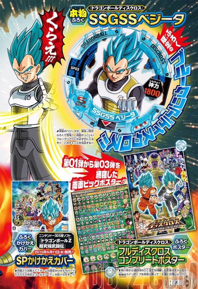 Weekly-Shonen-Jump-27-Dragon-Ball-Discross