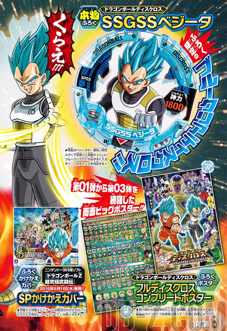 Weekly-Shonen-Jump-27-Dragon-Ball-Discross