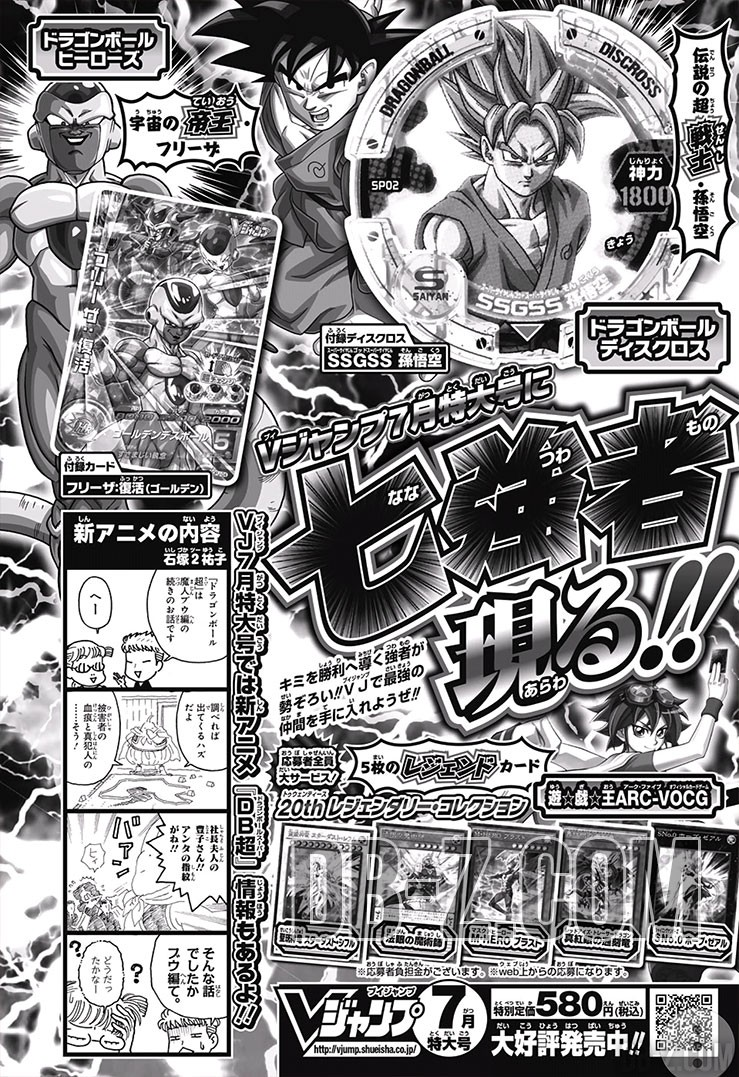 Weekly-Shonen-Jump-27-Dragon-Ball-Heroes-Discross