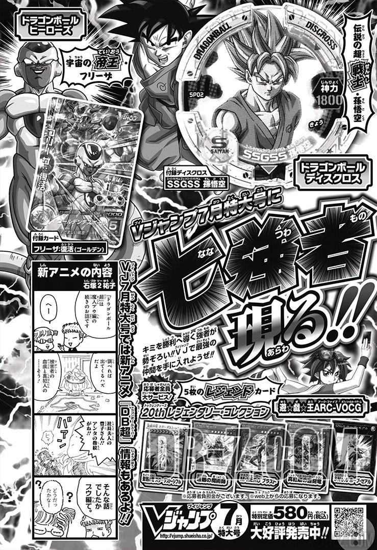 Weekly-Shonen-Jump-27-Dragon-Ball-Heroes-Discross