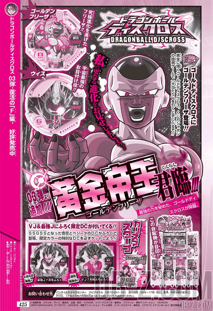Weekly-Shonen-Jump-27-Dragon-Ball-Heroes-GDM2-1