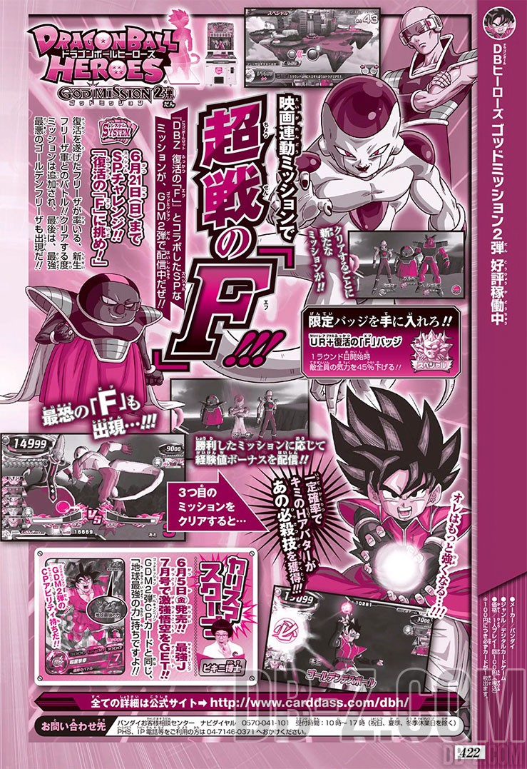 Weekly-Shonen-Jump-27-Dragon-Ball-Heroes-GDM2-2