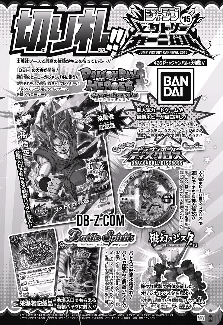 Weekly-Shonen-Jump-27-Dragon-Ball-Heroes-GDM2-3