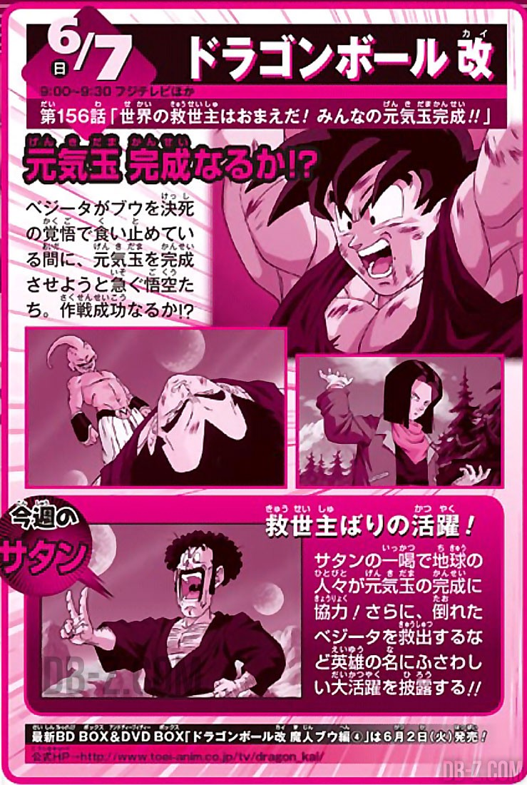 Weekly-Shonen-Jump-27-Dragon-Ball-Kai