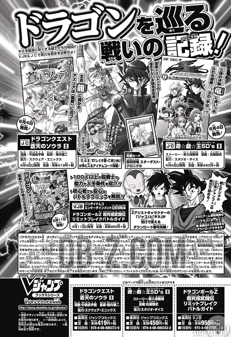 Weekly-Shonen-Jump-27-Dragon-Ball-Pub