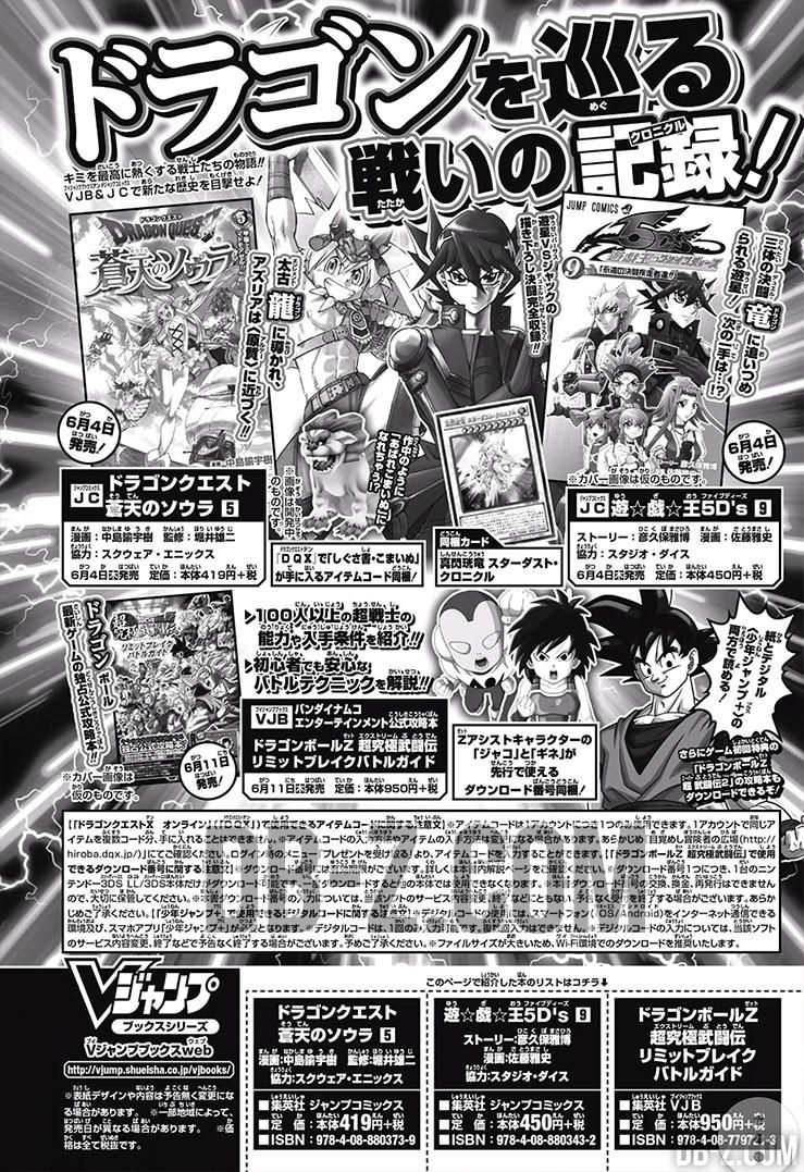 Weekly-Shonen-Jump-27-Dragon-Ball-Pub