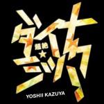 chozetsu dynamic kazuya yoshii