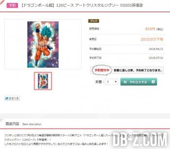 Dragon Ball Super : Puzzle
