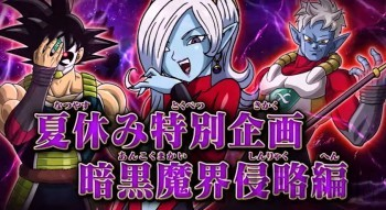 Dragon Ball Heroes GDM3 - Comment jouer ?