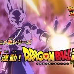 Dragon Ball Heroes God Mission 3 : Trailer #1