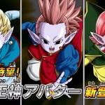 Dragon Ball Heroes God Mission 3 : Avatar Kaioshin