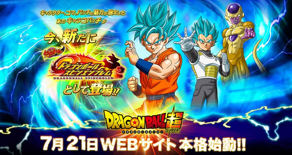 Dragon ball spinemblem bient t un site officiel - Dragon ball z site officiel ...