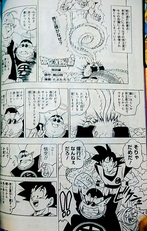 Dragon Ball Super Chapitre 3 - extrait 1