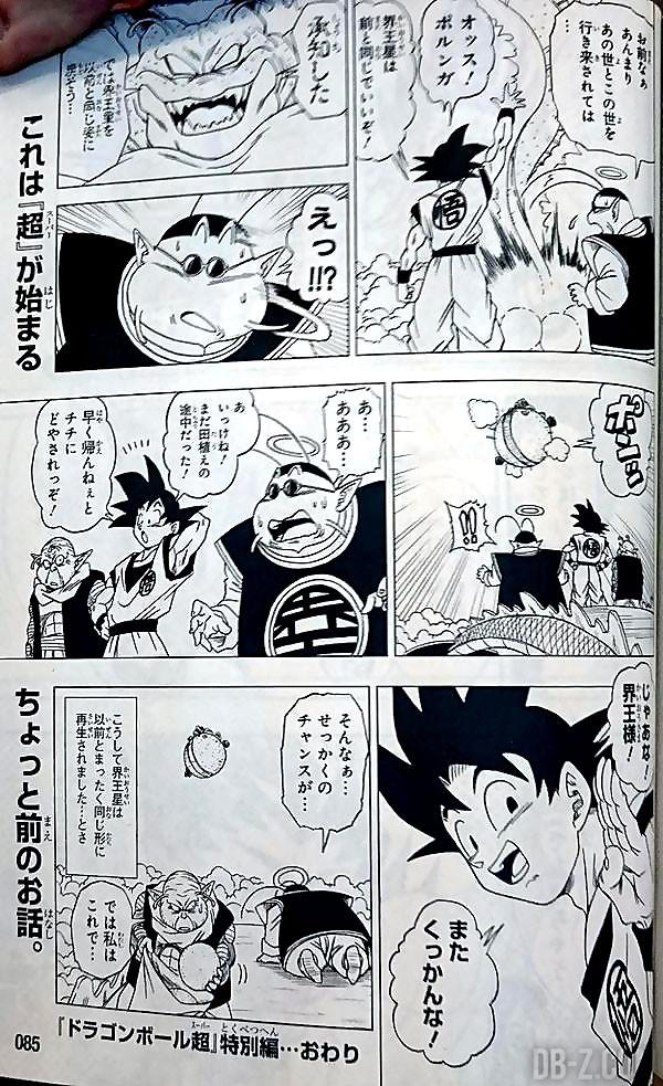 Dragon Ball Super Chapitre 3 - extrait 2