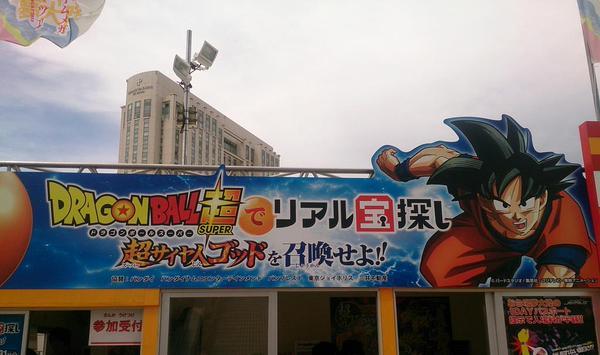 Dragon Ball Super Mega Dream Summer MATSURI